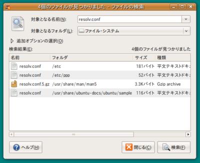 図2 「resolv.conf」というファイルの検