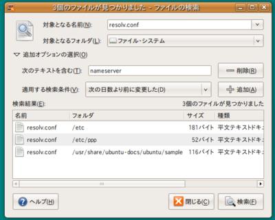 図3 「nameserver」という文字列を含むファイルの検