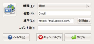 図2 ランチャにGmailを登録