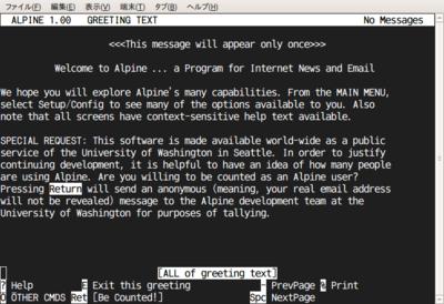 図1 Alpineのメイン画面