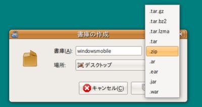 図2 File Roller
