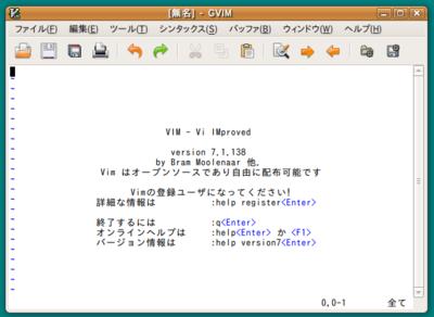 図2 gvimの初期画面