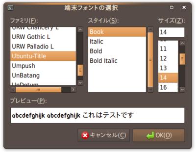 図3 ubuntu-title
