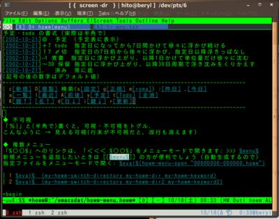 図1 ssh越しにEmacsを使う