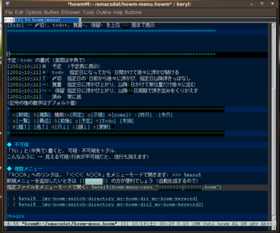 図2 X転送を用いてEmacsを使う