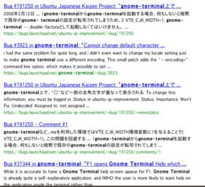図5 Googleの検索結果