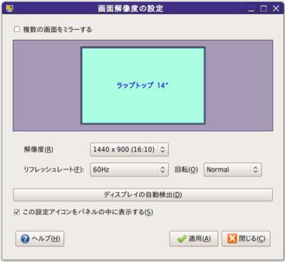 図2 画面解像度の設定・単一ディスプレイ