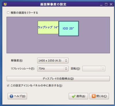 図3 画面解像度の設定・ディスプレイを追加した状態