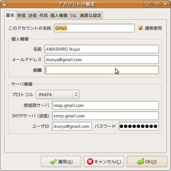 図2 GMailの使用に必要の設定(1) [基本]タブ