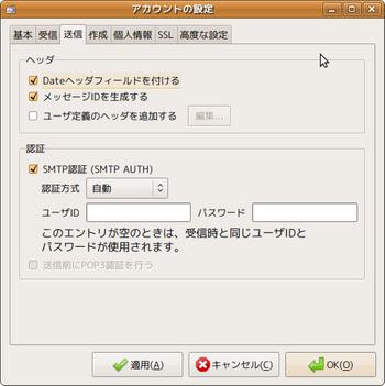 図3 GMailの使用に必要の設定(2) [送信]タブ