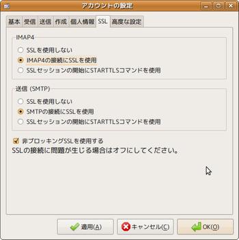 図4 GMailの使用に必要の設定(3) [SSL]タブ