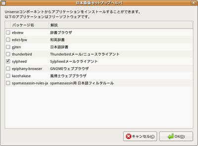 図1 日本語セットアップヘルパからのインストール