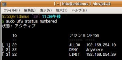 図4 ufw status numbered