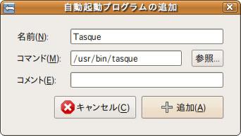 図6 Tasqueの自動起動設定