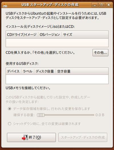 図5 USB スタートアップ・ディスクの作成