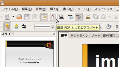 図1 OpenOffice.org Impressで,PDFとしてエクスポートしておく