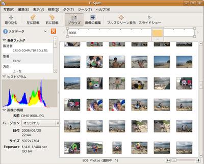 図1 Ubuntu標準のデジカメ画像管理アプリケーション「F-Spot」