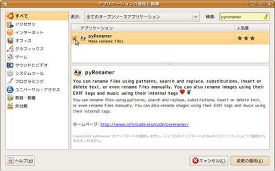 図4 「追加と削除」で「pyrenamer」を検索してインストール