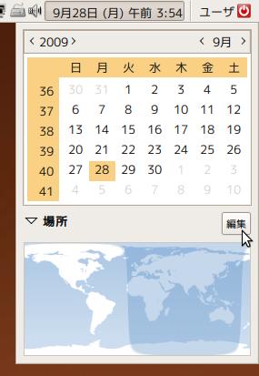 図7 時計をクリック,次に「場所」をクリックして,「編集」を表示させる
