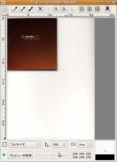 図2 Xsaneのプレビュー画面