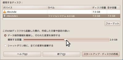 図1 「行われた変更を保存する」に設定すると再起動後にもデータが使用できる