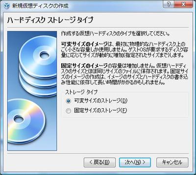 図3 ハードディスクのタイプは「可変サイズのストレージ」を選択する
