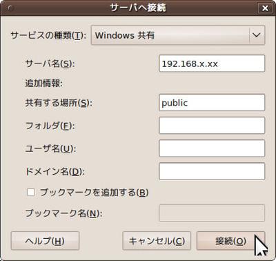 図9 ホストOSのIPアドレスを入力してWindowsの共有フォルダに接続
