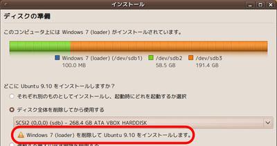 図1 他のOSがインストールされているハードディスクを指定すると警告が出る