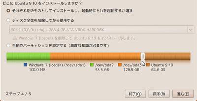 図1 スライダを左右に移動させてUbuntu 9.10に割り当てる容量を決める