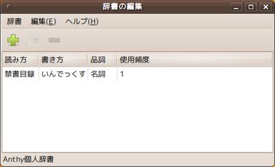 図6 日本語辞書ツール。Cannaとの切り替えは[辞書]から行う