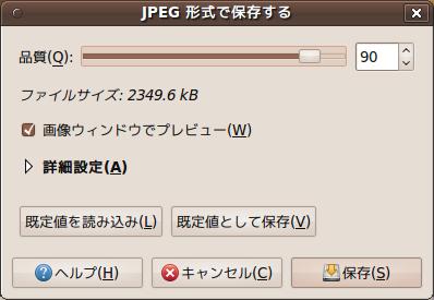 図1 GIMPの保存ダイアログでJPEGの品質を指定するところ