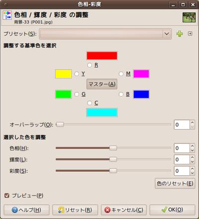 図2 GIMPの[色相-彩度]ツール