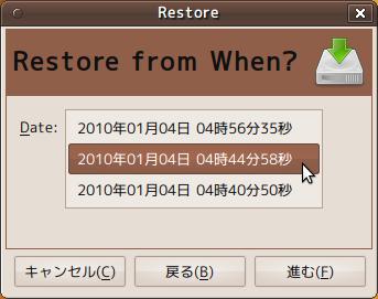 図4 復元に使用するバックアップを選択