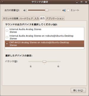 図5 デスクトップに接続されているUSBスピーカをノートPCから使えるように