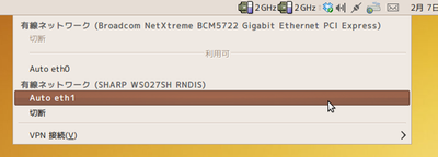 図5 RNDISによる「Auth eth1」インターフェース