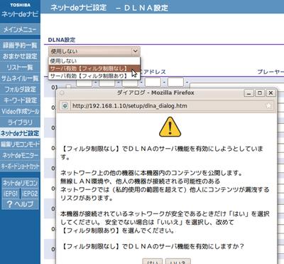 図1 DLNAを有効にする。「フィルタリング制限」はMACアドレス登録式。