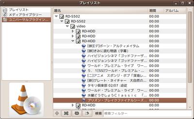 図4 プレイリストからRD-S502内のファイルが閲覧できるように。