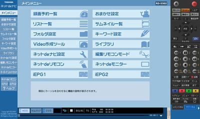 図1 Javaアプレットを使う機能の1つ「ネットdeリモコン」