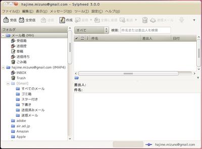 図1 Ubuntu 10.04上で動作しているSylpheed 3.0 のスクリーンショット