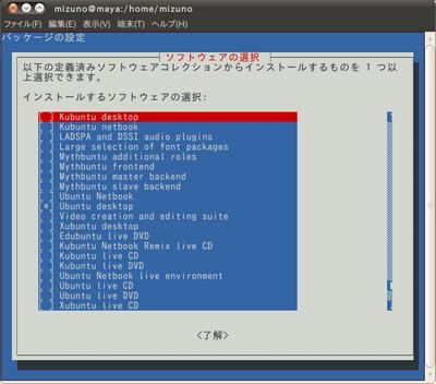 図1 taskselでデスクトップ環境をインストール