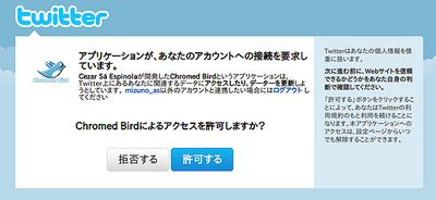 Twitterクライアントなので,当然初回実行時にはアクセスを許可する必要がある