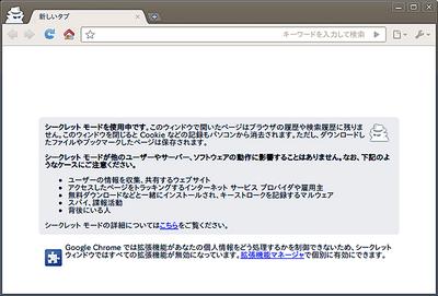 図1 シークレットモードで開いたページは,閲覧や検索の記録が残らない