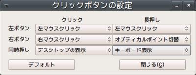 図3 クリックボタンの設定。[長押し][同時押し]を[キーボード表示]にするのを強くオススメする