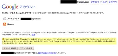 図1 GoogleCLに対する権限の付与はブラウザを利用する。