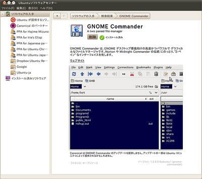 図4 ソフトウェアセンターからGNOME Commanderを検索してインストールしよう