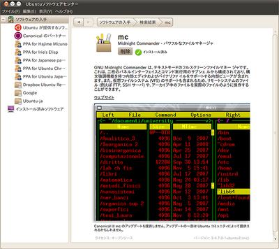 図12 Midnight Commanderもソフトウェアセンターからインストールできる。mcで検索してみよう