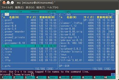 図13 mcの基本画面。テキストベースではあるが,GNOME Commanderとほぼ同一である
