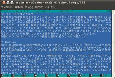 図15 起動する内蔵ビューア。GNOME Commanderと異なり,こちらは日本語の表示が可能だ
