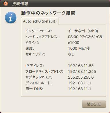 図1 MACアドレスはNetwork Managerやifconfigコマンドで確認できる