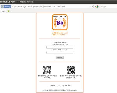 図2 BBモバイルポイントのログイン画面